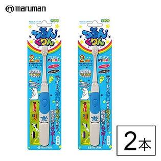 【2本セット】maruman 日本製子供向け音波振動歯ブラシ つるんくりん 《ブルー》