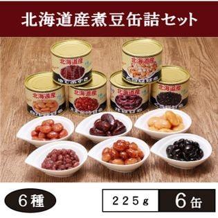 北海道煮豆缶詰6種バラエティーセット
