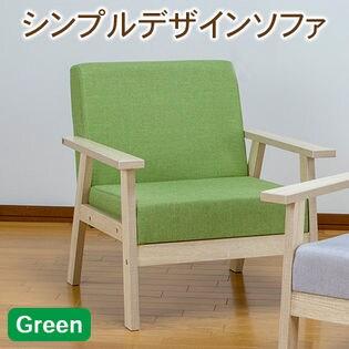 【グリーン】シンプルデザインソファ