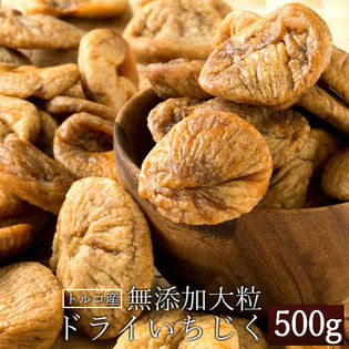 【500g】無添加 砂糖不使用 ドライいちじく(イチジク)