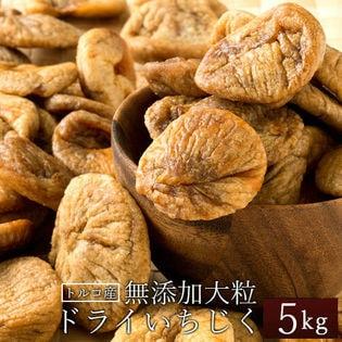 【5kg(1kg×5)】無添加 砂糖不使用 ドライいちじく(イチジク)