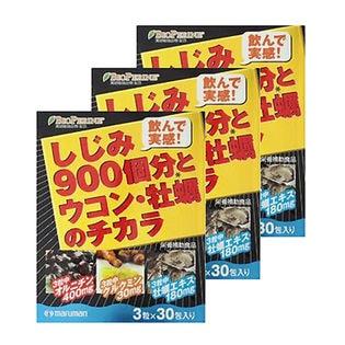 【3箱セット】maruman しじみ900個分とウコン・牡蠣のチカラ 30包