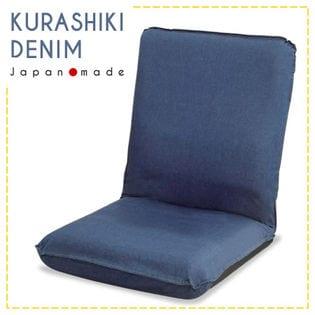 【ブルー】倉敷デニム座椅子