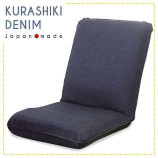 【ネイビー】倉敷デニム座椅子