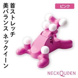 【ピンク】首ストレッチ 美バランス ネックイーン