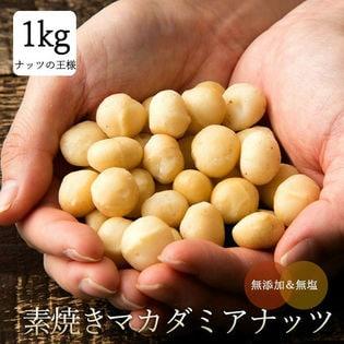 【計1kg(500g×2)】素焼きマカダミアナッツ