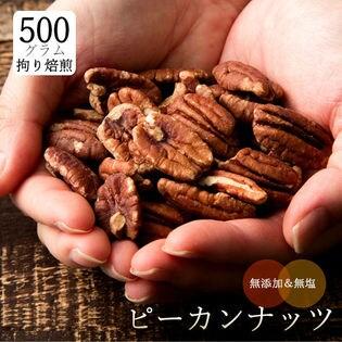 【500g】ピーカンナッツ(ぺカンナッツ)
