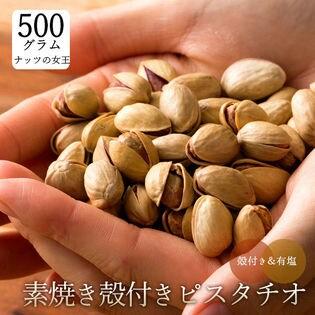 【500g】素焼き殻付きピスタチオ