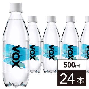 【24本/プレーン】VOX(ヴォックス)強炭酸水 500ml