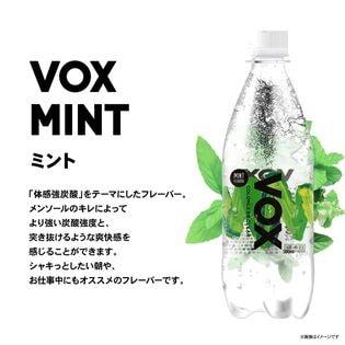 【24本/ミントフレーバー】VOX(ヴォックス)強炭酸水  500ml