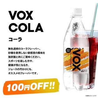 【24本/コーラフレーバー】VOX(ヴォックス)強炭酸水  500ml