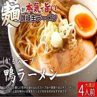 【4人前】麺が本気で旨いラーメン 鴨ラーメン【極細ストレート麺100g×4、スープ×4】
