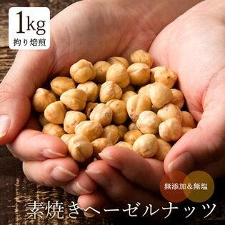 【計1kg(500g×2)】素焼きヘーゼルナッツ