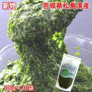 【1Kg(100g×10袋)】宮城県から直送 冷凍おさしみ ぎばさ(アカモク)