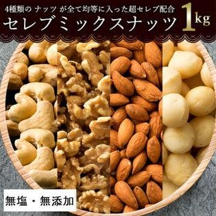 【1kg】厳選4種のセレブミックスナッツ