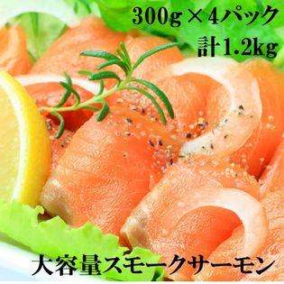 【300g×4パック】北海道産秋鮭スモークサーモン計1.2kg