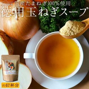 【420g(約67杯分)】徳用国産たまねぎスープ