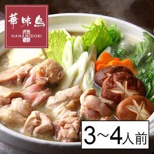 博多水炊き料亭 博多華味鳥水たきセット(3-4人前)