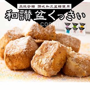 【バニラ】和三盆クッキー