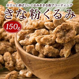 【150g】きな粉くるみ(クルミ)