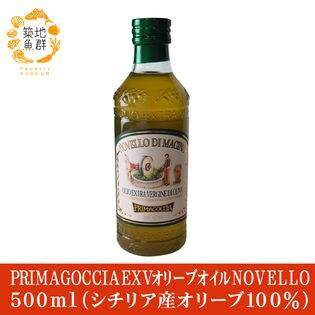 【500ml】PRIMAGOCCIA EXVオリーブオイル (シチリア産オリーブ100%)