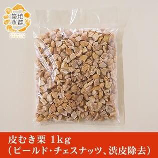皮むき栗(ピールド・チェスナッツ、渋皮除去) 1kg