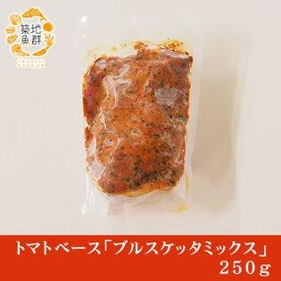 【250g】トマトベース「ブルスケッタミックス」