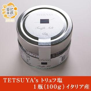 【1瓶(100g)】TETSUYA's トリュフ塩  イタリア産