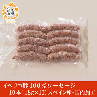 【10本(18g×10)】イベリコ豚100% ソーセージ
