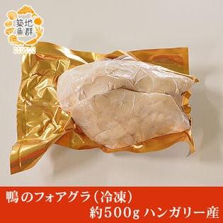 【約500g】鴨のフォアグラ   ハンガリー産