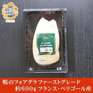 【約600g】鴨のフォアグラ ファーストグレード  フランス・ペリゴール産