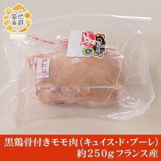 【約250g】黒鶏 骨付きモモ肉(キュイス・ド・プーレ)フランス産
