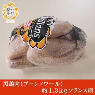 【約1.3kg】黒鶏肉(プーレノワール)  フランス産