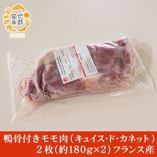 【2枚(約180g×2)】鴨 骨付きモモ肉(キュイス・ド・カネット)フランス産