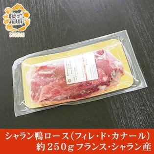 【約250g】シャラン鴨 ロース(フィレ・ド・カナール)フランス・シャラン産