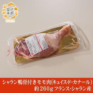 【約260g】シャラン鴨 骨付きモモ肉(キュイス・ド・カナール)フランス・シャラン産