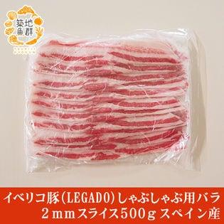 【500g】イベリコ豚(LEGADO) しゃぶしゃぶ用バラ2mmスライス  スペイン産