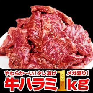 【1kg】極厚秘伝のタレ漬け牛ハラミ