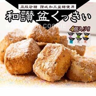 【バニラ】和三盆クッキー×4箱