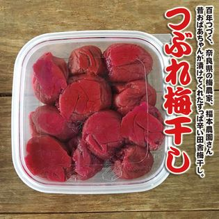 【(大粒)200グラム)】 奈良県の梅農家が漬けた、無添加 ・つぶれ梅干し