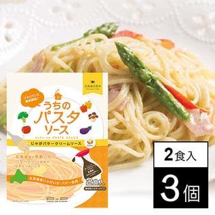 【2食入×3個】北海道の食卓うちのパスタソース ジャガバタークリームソース