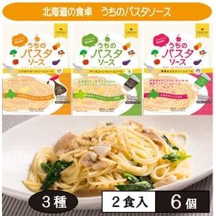 【(2食入×2個)×3種】北海道の食卓うちのパスタソース 3種食べ比べセット