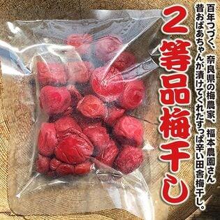 【(大粒)400グラム)】 奈良県の梅農家が漬けた、無添加 ・2等品 梅干し