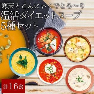 [計16食]寒天とこんにゃくでとろ~り温活ダイエットスープ5種セット
