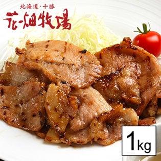 ホエー豚の生姜焼きセット1kg