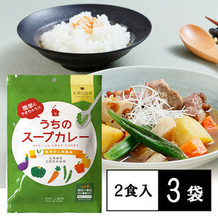 【2食入×3袋】札幌の食卓うちのスープカレー昆布だし和風