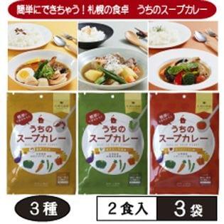 札幌の食卓うちのスープカレー3種食べ比べセット (2食入×1袋)×3種