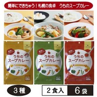 【3種×(2食入×2袋)】札幌の食卓うちのスープカレー3種食べ比べセット