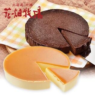 濃厚生ガトーショコラ&無添加チーズケーキ生キャラメル