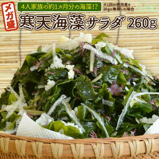 【260g】寒天海藻 サラダ